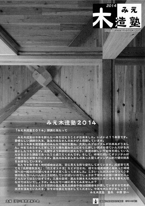 みえ木造塾 2014